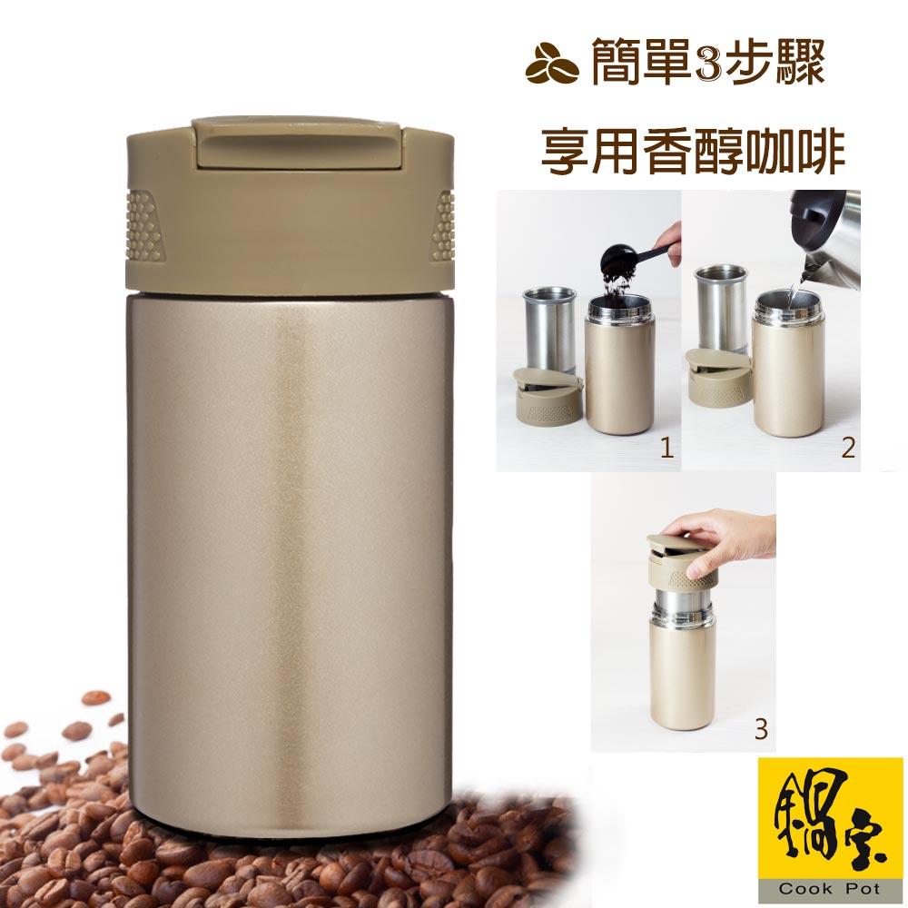 鍋寶304不鏽鋼咖啡萃取杯香檳金贈咖啡粉1包EO-SVC0465GCCFB100