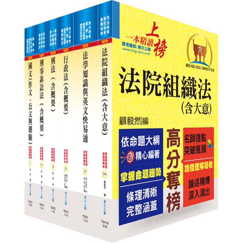司法特考四等(法警)套書(贈題庫網帳號、雲端課程)
