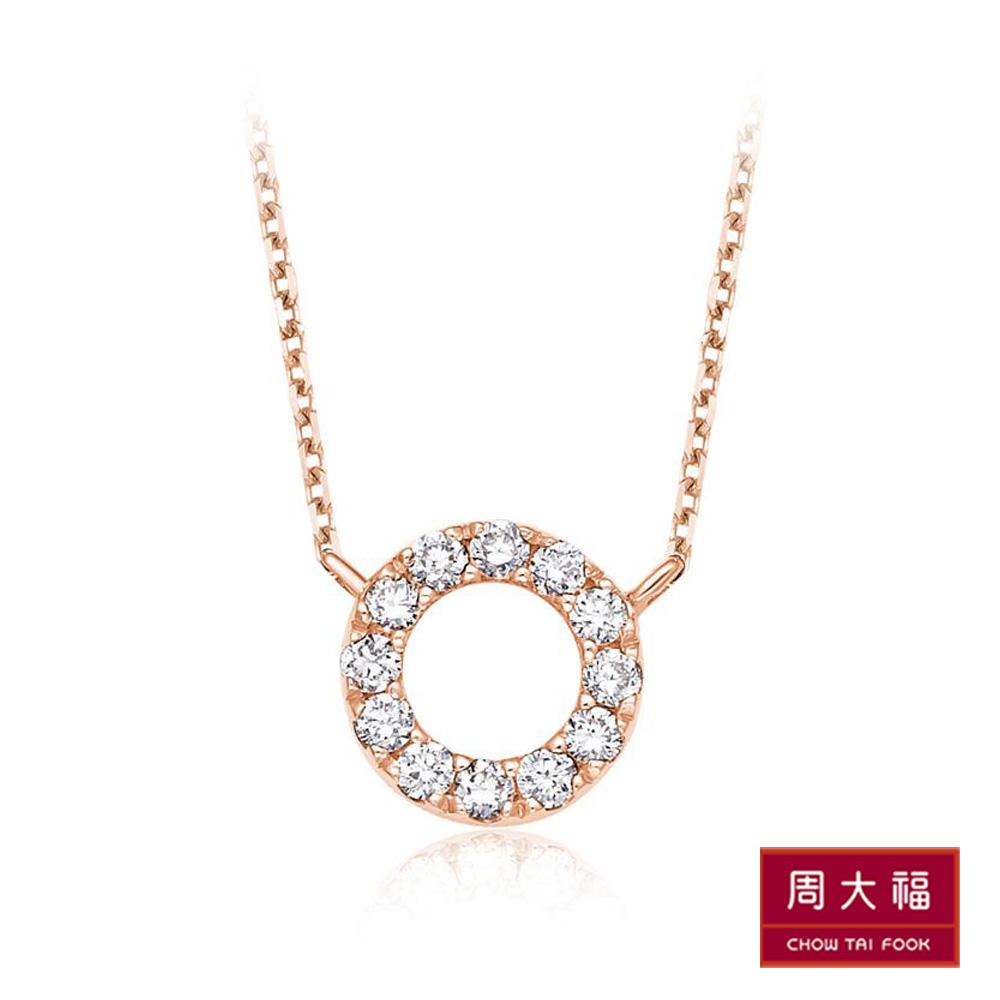 周大福 小心意系列 迷你甜甜圈鑽石18K玫瑰金項鍊/鎖骨鍊