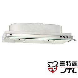 喜特麗 JT-1870 鋁合金超薄前飾板烤漆白70cm隱藏式排油煙機