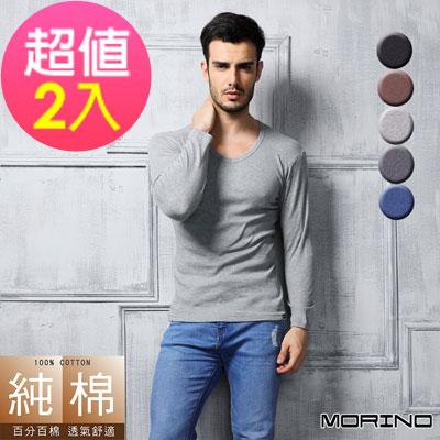 男內衣 純棉 長袖V領內衣 (超值2入組) MORINO