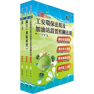 台糖公司招考(儲備加油站長)套書(贈題庫網帳號、雲端課程)