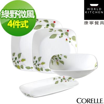 CORELLE康寧 綠野微風4件式方形餐盤組(406)