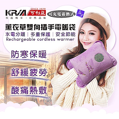 KRIA可利亞 蓄熱式雙向插手電暖袋/熱敷袋/電暖器