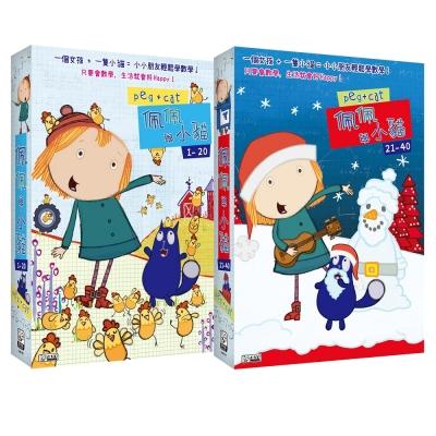 佩佩與小貓 (1+2) 1~40集 DVD