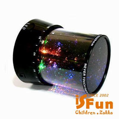 iSFun 居家天文台 LED投影燈 夜燈