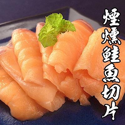 【海鮮王】煙燻鮭魚切片 *8包組(100g±10%/約4-5片/包)