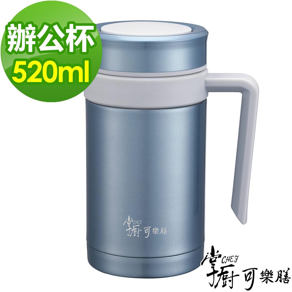 掌廚可樂膳 不鏽鋼超真空辦公杯-520ml(兩色可選)