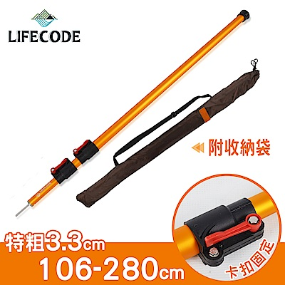 LIFECODE鋁合金伸縮可調段營柱(106-280cm)-3.3cm特粗款1入(附揹袋)