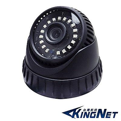 【kingNet】高解析 AHD HD 1080P 微奈米陣列燈 室內吸頂半球 另有白色