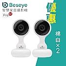Beseye Pro 雲端智慧攝影機-棉白兩入組