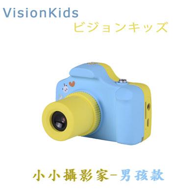 VisionKids小小攝影家-男孩款(JP014)