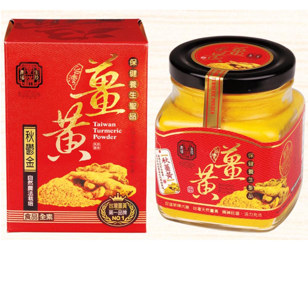 豐滿生技 台灣秋薑黃(150g/罐)
