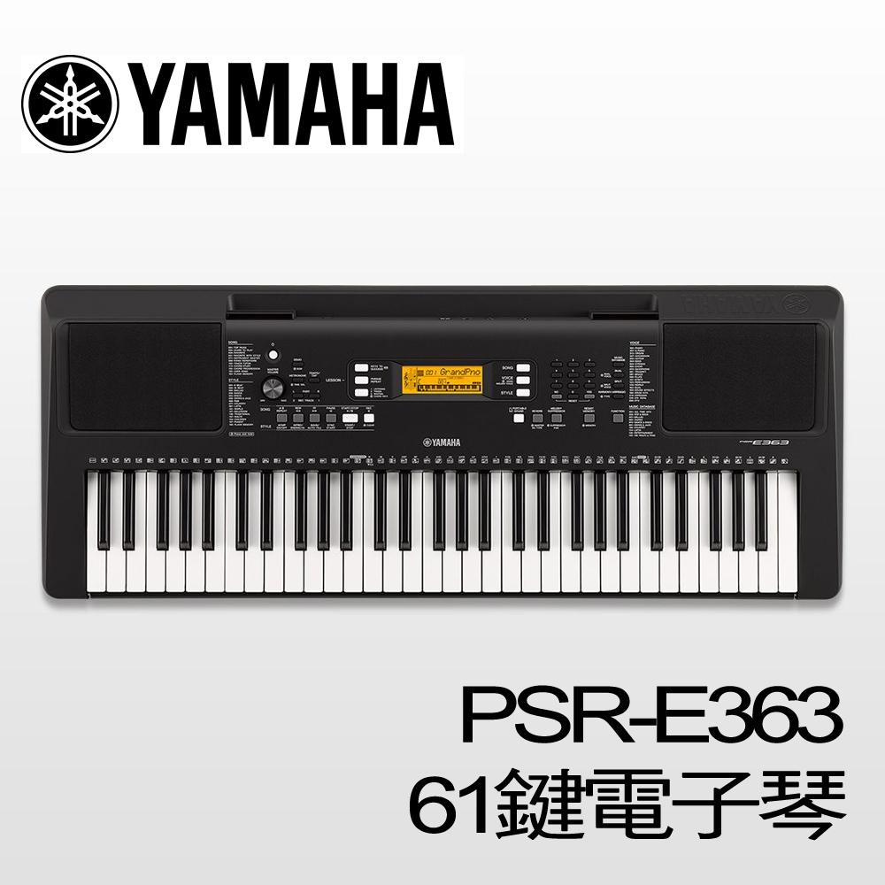 YAMAHA PSR-E363 標準61鍵電子琴 (不含原廠琴架)