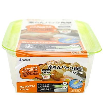 WAVA 日本inomata長方型多用途保鮮盒950ml