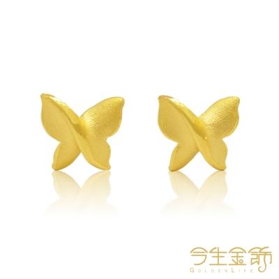今生金飾 蝶戀耳環 純黃金耳環