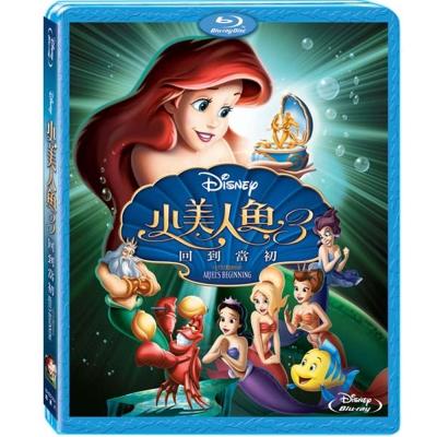 小美人魚3-回到當初-藍光-BD