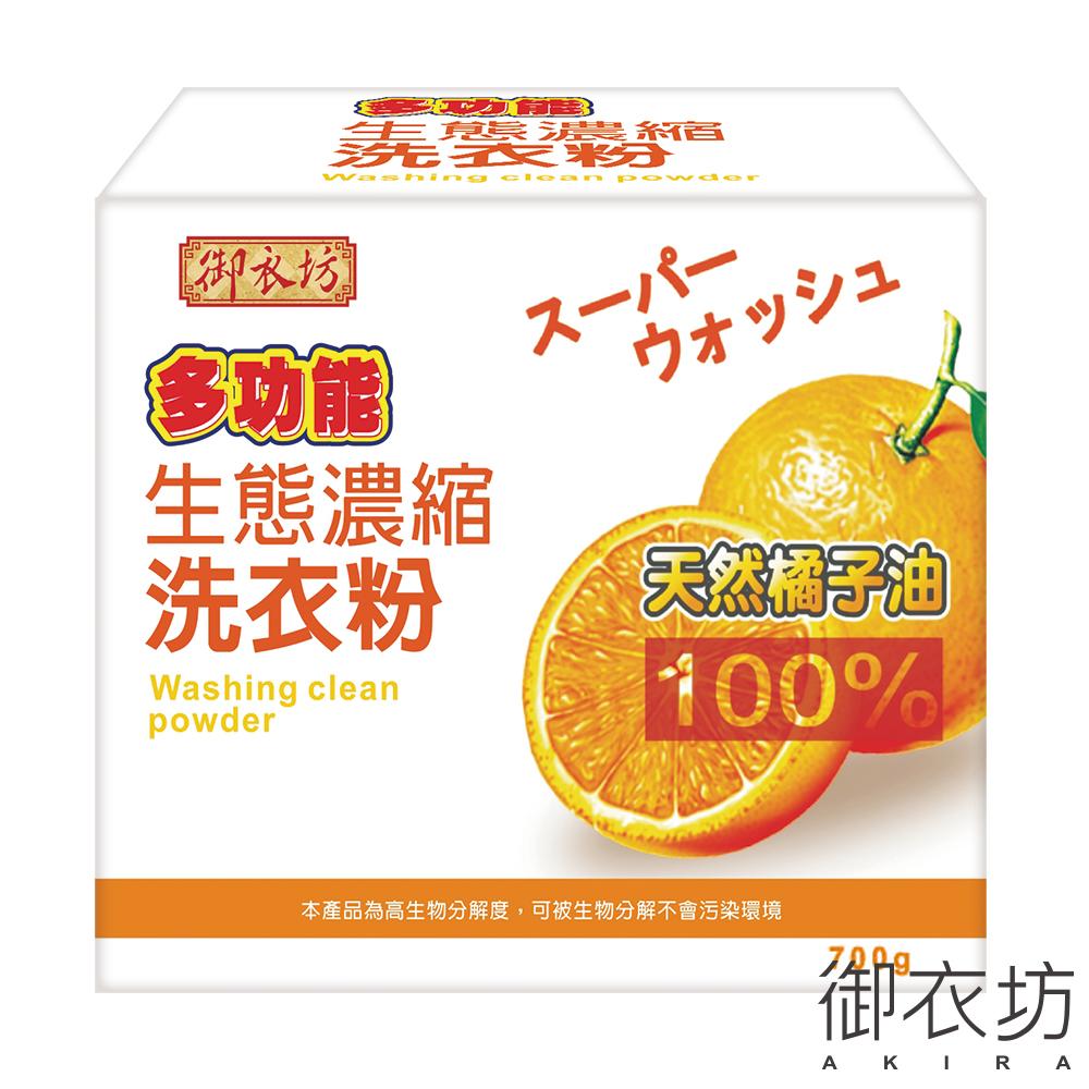 御衣坊多功能生態濃縮橘子油洗衣粉700g