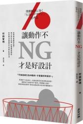 讓動作不NG-才是好設計-從使用者觀點出發-修正設計矛盾-改善產品缺陷-有效解