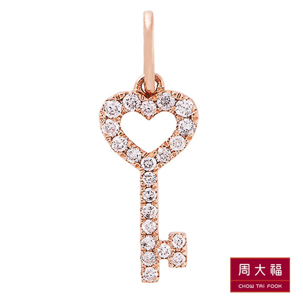 周大福 小心意系列 愛心鑰匙鑽石18K玫瑰金吊墜(不含鍊)