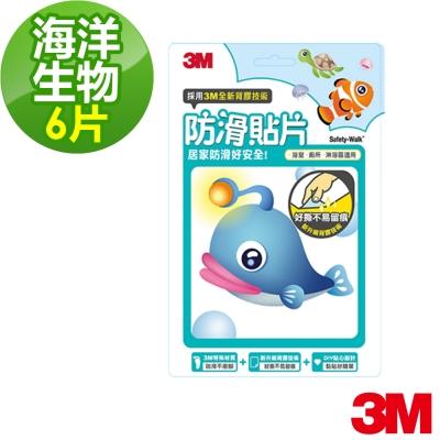 3M 浴室專用防滑貼片-海洋生物(6片)