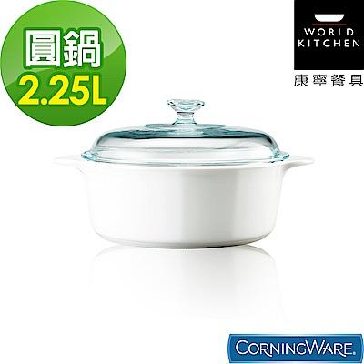 康寧Corningware 2.25L圓形康寧鍋-純白