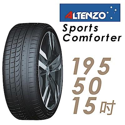 【澳洲曙光】輪胎 SEC-1955015吋 82V
