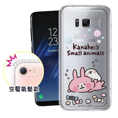 官方授權 卡娜赫拉 Samsung Galaxy S8 透明彩繪空壓手機殼(睡午...