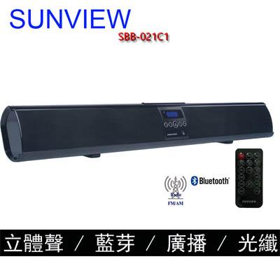 SUNVIEW 藍芽3D立體家庭劇院聲霸SoundBar (SBB-021C1)