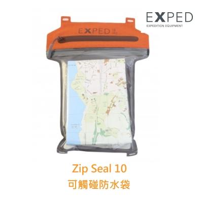 【瑞士EXPED】ZipSeal 10 可觸控防水袋