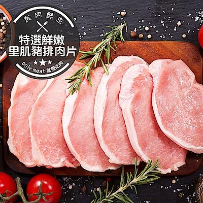 【食肉鮮生】特選嫩里肌豬排肉片 12盒組(厚0.8公分/300g±5%/盒)