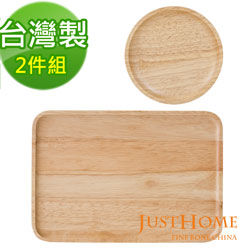 Just Home橡膠木圓形托盤2件組-30cm長方型一個+14.8cm圓型一個(台灣製)