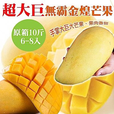 【天天果園】金煌芒果XXL10斤(6-8顆)
