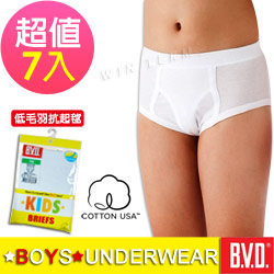 BVD 低毛羽抗起毬 美國棉兒童三角褲-台灣製造(7入組)