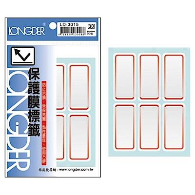 龍德 LD-3015 紅框 保護膜標籤 60P (20包/盒)