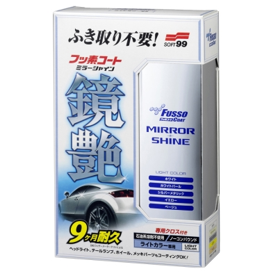 SOFT 99 鏡艷覆膜劑(白色車用)-快