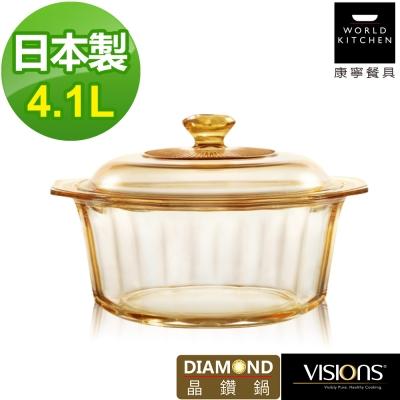 美國康寧 Visions4.1L晶鑽透明鍋