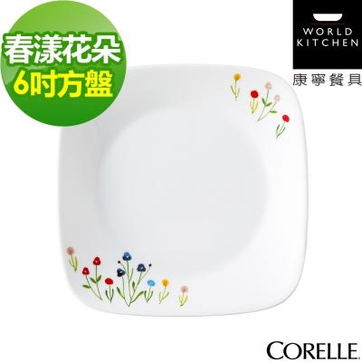 CORELLE康寧 春漾花朵6吋方形平盤
