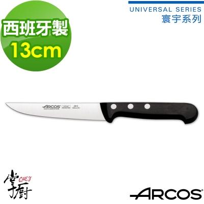ARCOS 環宇系列5吋廚刀