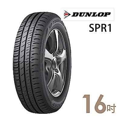 【登祿普】 SPR1 205/55/16吋輪胎 (適用於Altis 馬3 等車型)