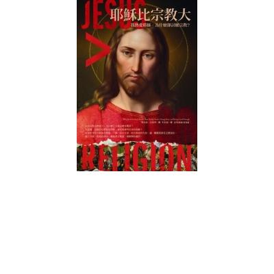 耶穌比宗教大-我熱愛耶穌-為什麼卻討厭宗教