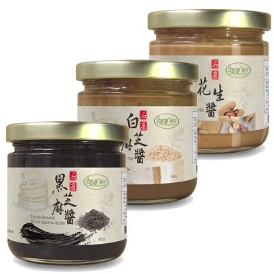 樸優樂活 經典好醬組(石磨黑白芝麻醬+花生醬)