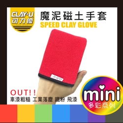 可力優 mini 磁土手套【紅色】
