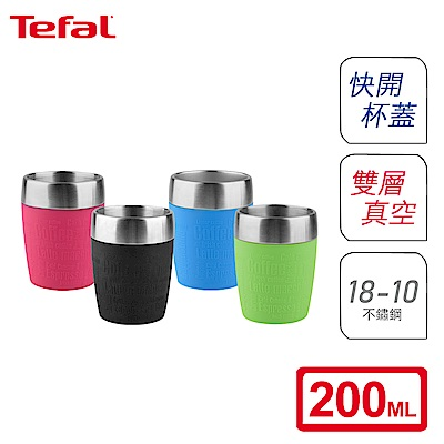 Tefal法國特福 Travel Cup 迷你不鏽鋼隨行保溫杯200ML(快)