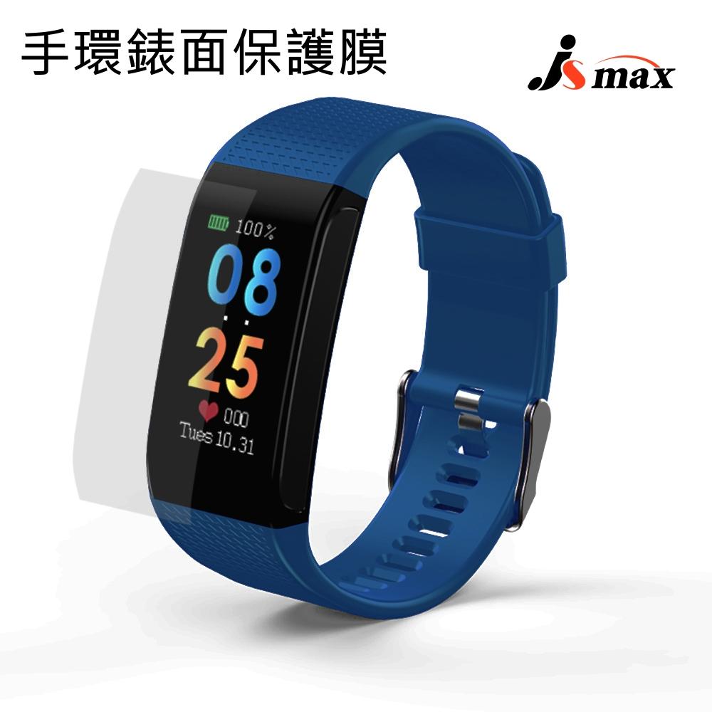 JSmax SB-CK18S 手環錶面保護貼膜