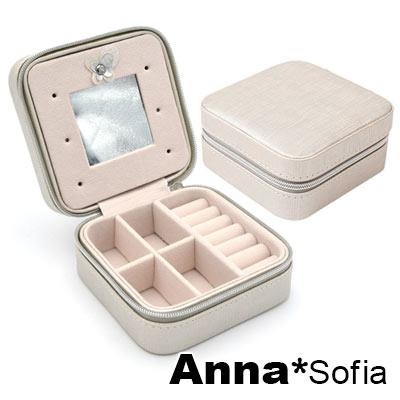 AnnaSofia 攜帶小方型拉鍊式 珠寶盒飾品盒首飾盒(米銀灰-網格紋)