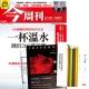 今周刊 (半年26期) + 丹‧布朗-地獄+ 村上春樹-沒有色彩的多崎作和他的巡禮之年 product thumbnail 1