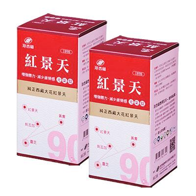 港香蘭 紅景天元氣錠(90錠/瓶)二入組