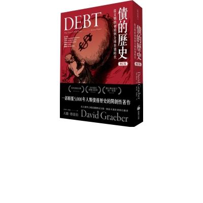 債的歷史:從文明的初始到全球負債時代(經典增訂版)
