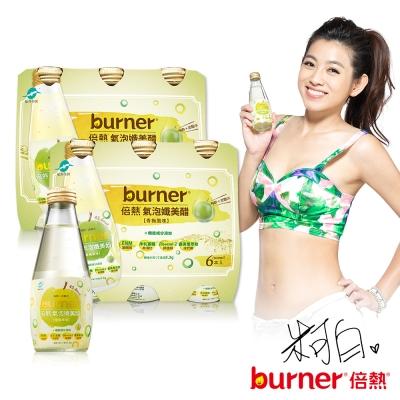 (即期品)burner倍熱 氣泡孅美醋12瓶組